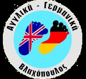 Βλαχόπουλος